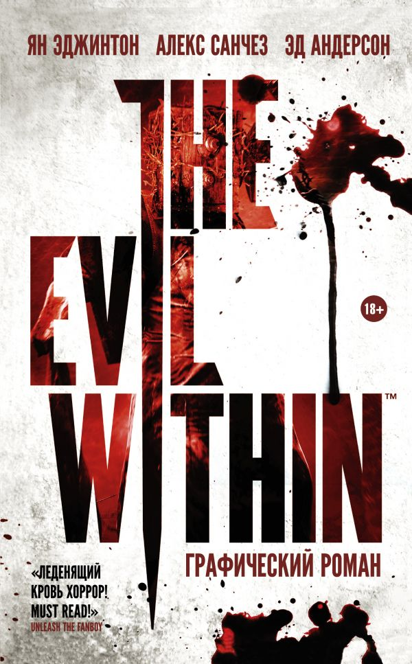 The Evil Within - Ян Эджинтон, Алекс Санчез, Эд Андерсон