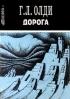 Генри Лайон Олди - Дорога (сборник)