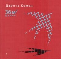 Дарота Коман - 36 м² думак