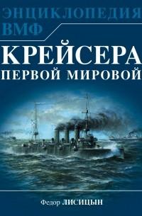 Федор Викторович Лисицын - Крейсера Первой Мировой