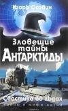 Игорь Осовин - Зловещие тайны Антарктиды. Свастика во льдах