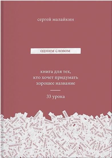 Одним словом. Книга для тех, кто хочет придумать хорошее название. 33 урока - Сергей Малайкин