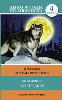 Джек Лондон — Зов предков