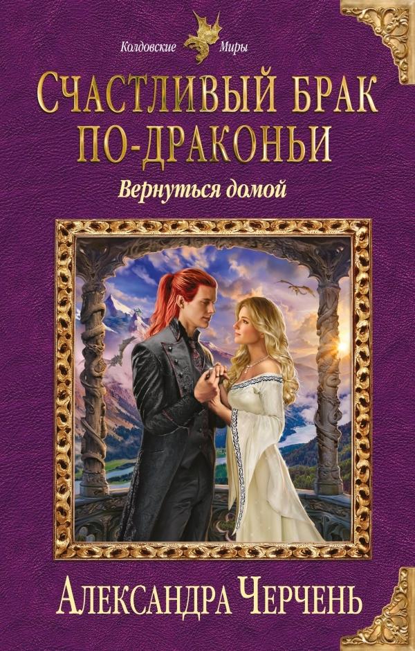 Счастливый брак по-драконьи. Вернуться домой.  Александра Черчень