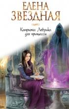 Елена Звёздная - Катриона: Ловушка для принцессы