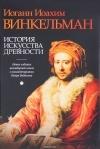 Иоганн-Иохим  Винкельман - История искусства древности