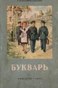 А. И. Воскресенская - Букварь