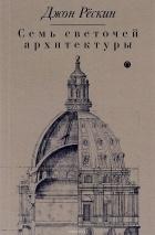 Джон Рёскин - Семь светочей архитектуры
