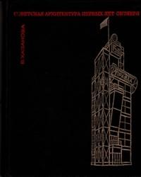 В. Э. Хазанова - Советская архитектура первых лет Октября. 1917-1925 гг.
