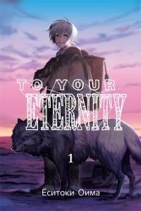 Ёситоки Оима - To Your Eternity. Том 1
