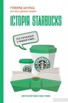 Говард Шульц, Джоан Гордон — Історія Starbucks. Усе почалося з чашки кави…