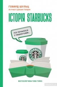 - Історія Starbucks. Усе почалося з чашки кави…
