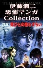 Дзюндзи Ито - Коллекция ужасов от Дзюндзи Ито