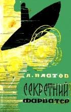 Леонід Платов - Секретний фарватер