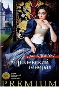 Дафна Дюморье — Королевский генерал