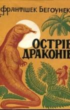 Франтишек Бегоунек - Острів драконів