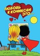 без автора - Любовь к комиксам это...