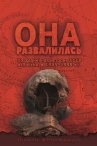 Коллектив авторов - Она развалилась. Повседневная история СССР и России