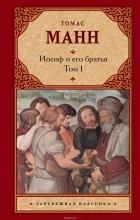 Томас Манн - Иосиф и его братья. В 2 томах. Том 1