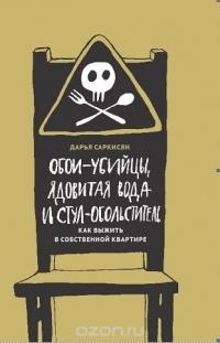 Дарья Саркисян — Обои-убийцы, ядовитая вода и стул-обольститель