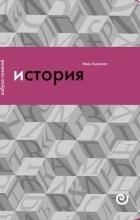 Иван Курилла - История: прошлое в настоящем