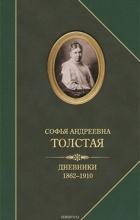 Софья Толстая - С. А. Толстая. Дневники 1862-1910