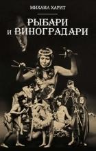 Михаил Харит - Рыбари и виноградари (аудиокнига)