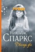 Николас Спаркс - Дважды два