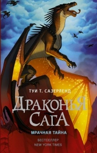 Туи Т. Сазерленд — Драконья сага. Мрачная тайна