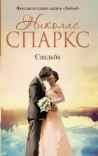 Николас Спаркс - Свадьба