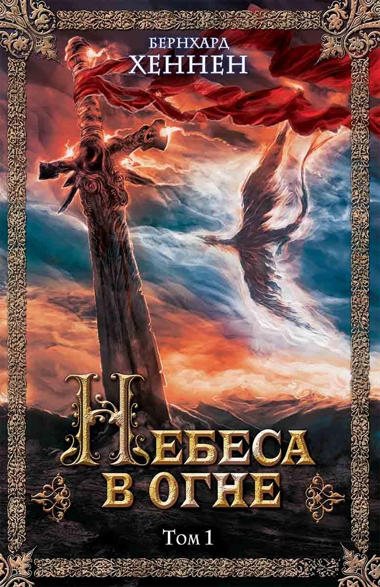Гнев дракона эльфийка воительница fb2 скачать бесплатно