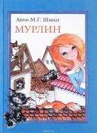 Анни М. Г. Шмидт - Мурлин