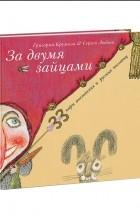 Кружков Григорьюшка Михайлович - За двумя зайцами
