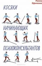 Р. Ефимкина - Косяки начинающих психоконсультантов