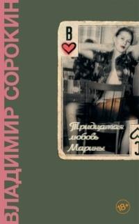 Владимир Сорокин — Тридцатая любовь Марины