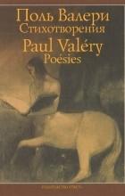 Поль Валери - Стихотворения
