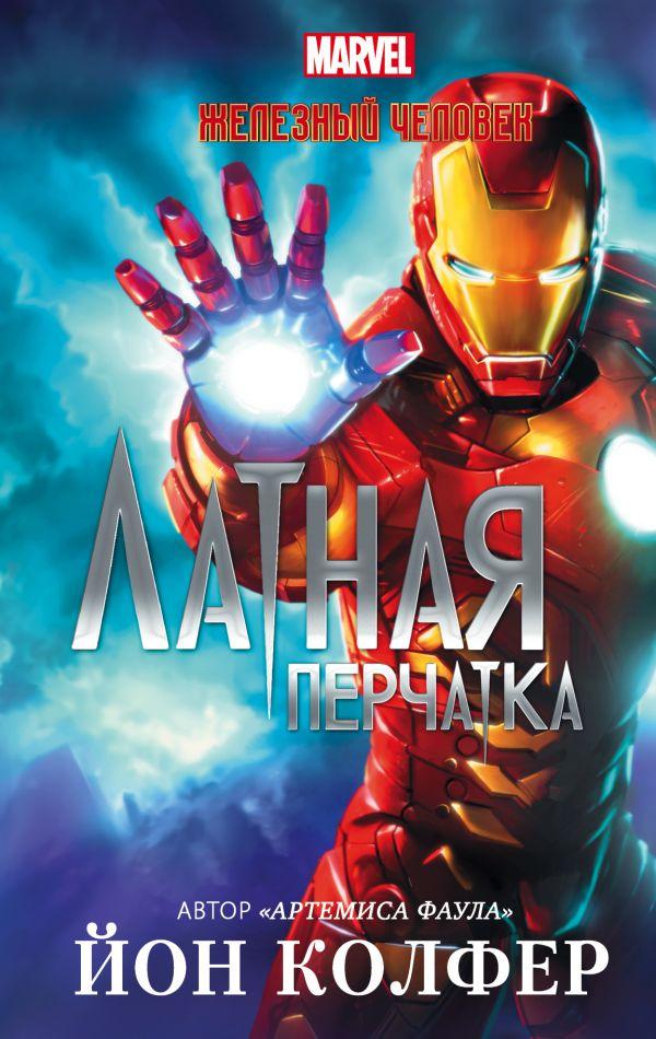 Железный Человек: Латная перчатка - Йон Колфер