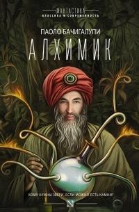 Паоло Бачигалупи - Алхимик (сборник)