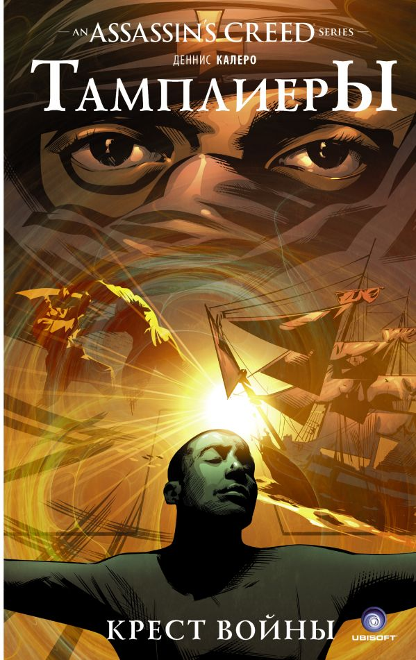 Assassin's Creed: Тамплиеры. Крест войны  Деннис Калеро
