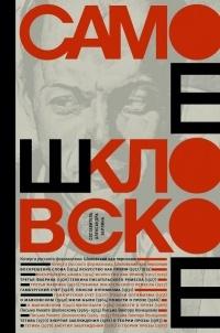 Виктор Шкловский - Самое Шкловское