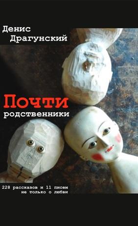 Почти родственники - Денис Драгунский