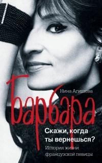 Нина Агишева - Барбара. Скажи, когда ты вернешься?