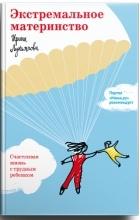 Ирина Лукьянова - Экстремальное материнство