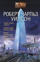 Роберт Чарлз Уилсон - Хронолиты