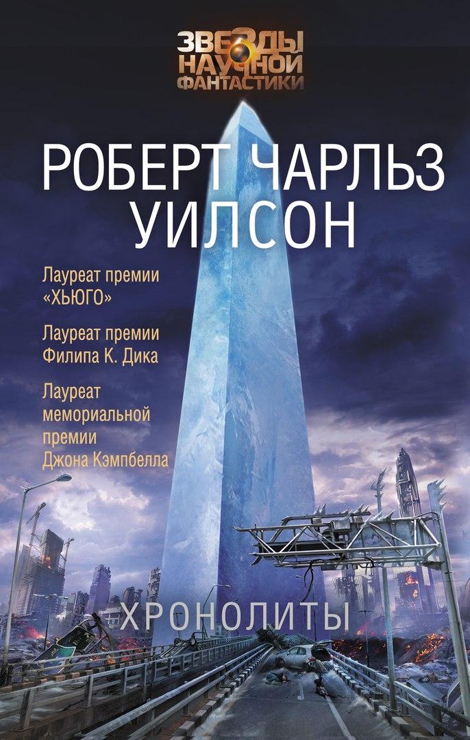 Хронолиты.  Роберт Чарльз Уилсон