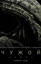 Саймон Уорд - Чужой: Завет. Иллюстрированная история создания
