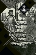 Владимир Безгин - Мужицкая правда. Обычное право и суд русских крестьян