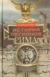 Генри Майкл Паркер - История легионов Рима
