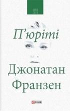 Джонатан Франзен - П'юріті