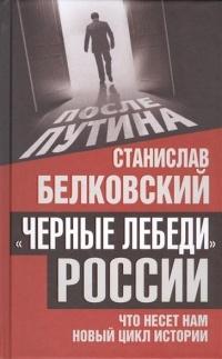 Станислав Белковский -